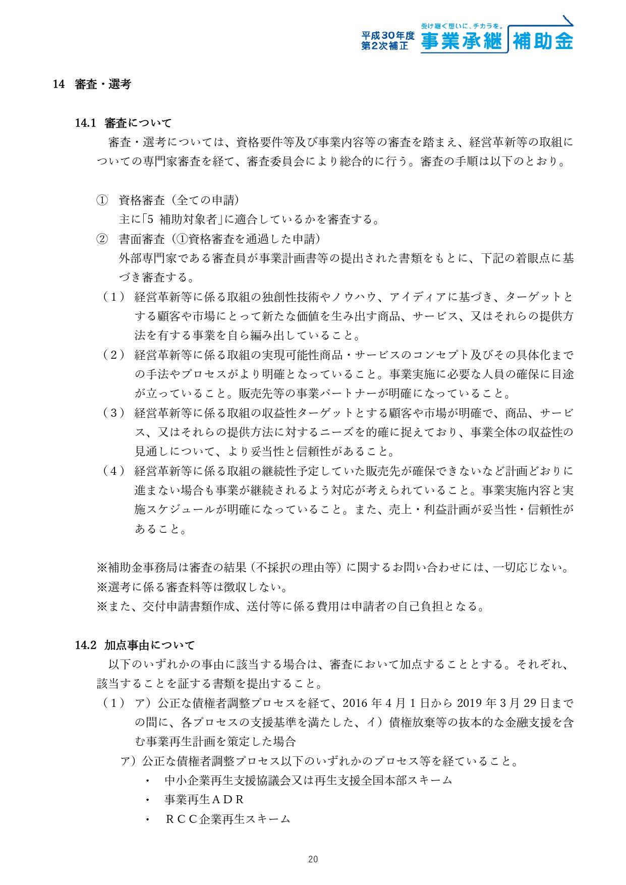 事業承継_h31_補助対象経費_page-0021