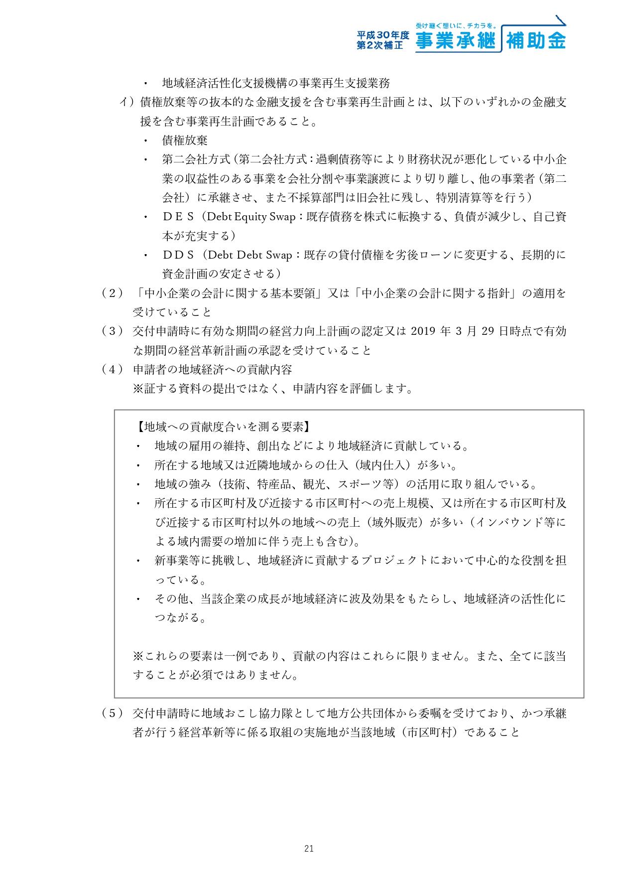 事業承継_h31_補助対象経費_page-0022