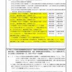 小規模事業者持続化補助金_参考記載例_page-0004