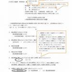 小規模事業者持続化補助金_参考記載例_page-0013
