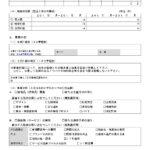ものづくり補助金(事業計画書参考書式)-2