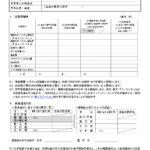 ものづくり補助金(事業計画書参考書式)-4