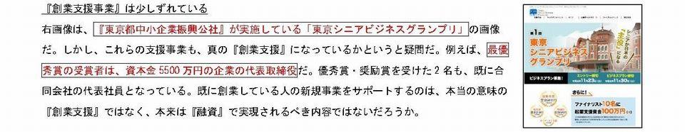 『創業支援事業』は少しずれている 右画像は、『東京都中小企業振興公社』が実施している「東京シニアビジネスグランプリ」の画像だ。しかし、これらの支援事業も、真の『創業支援』になっているかというと疑問だ。例えば、最優秀賞の受賞者は、資本金5500万円の企業の代表取締役だ。優秀賞・奨励賞を受けた2名も、既に合同会社の代表社員となっている。既に創業している人の新規事業をサポートするのは、本当の意味の『創業支援』ではなく、本来は『融資』で実現されるべき内容ではないだろうか。